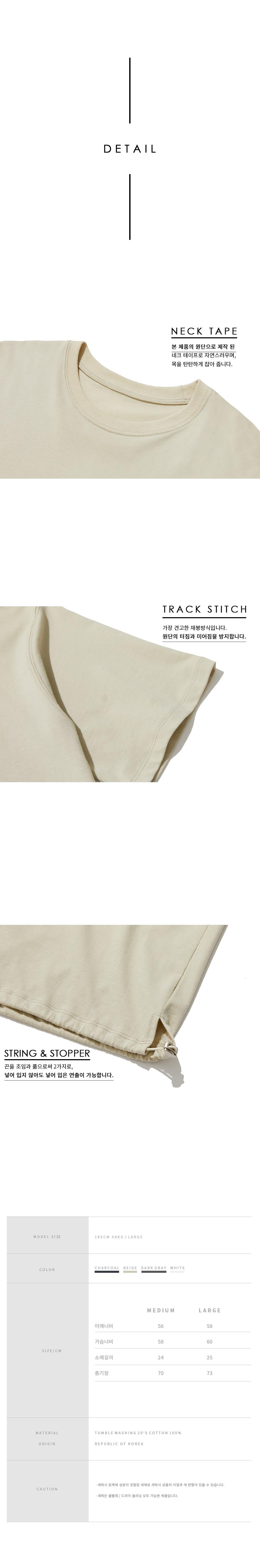 파나컬트(FANA CULT) 20수 코튼 스트링 오버핏 티셔츠 - 다크 그레이